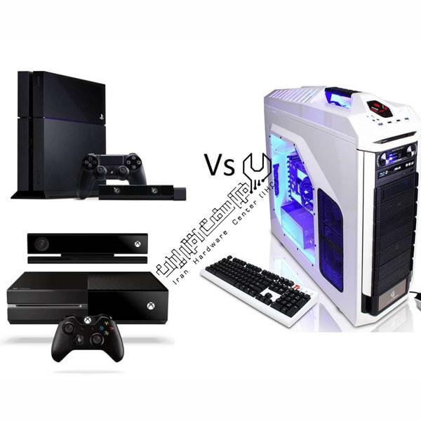 تفاوت کنسول بازی و کامپیوتر